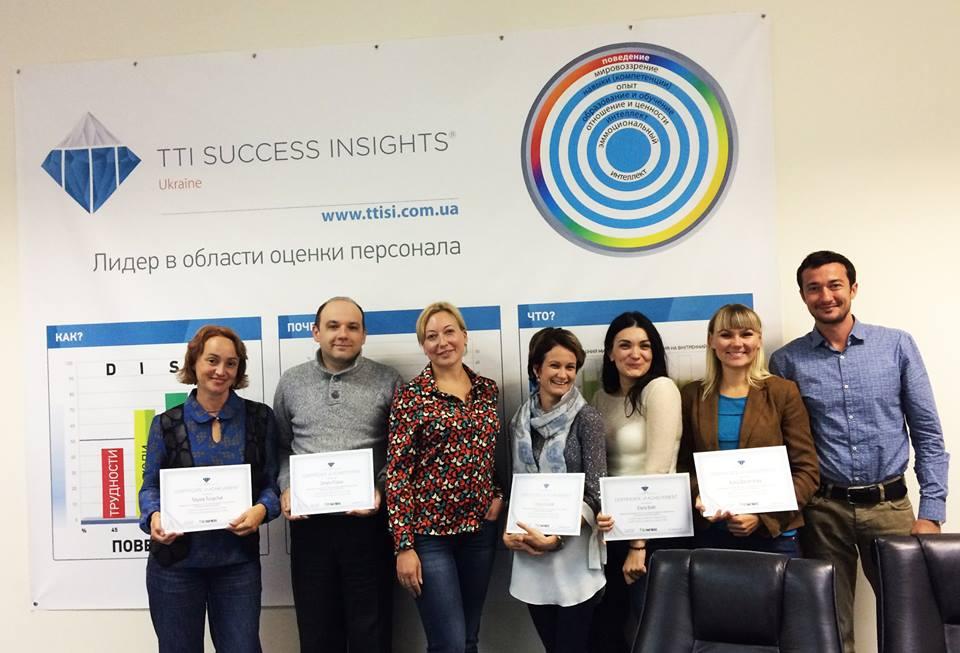 Сертификация по инструментам комплексной оценки от TTI Success Insights Ukraine — 23.09.16