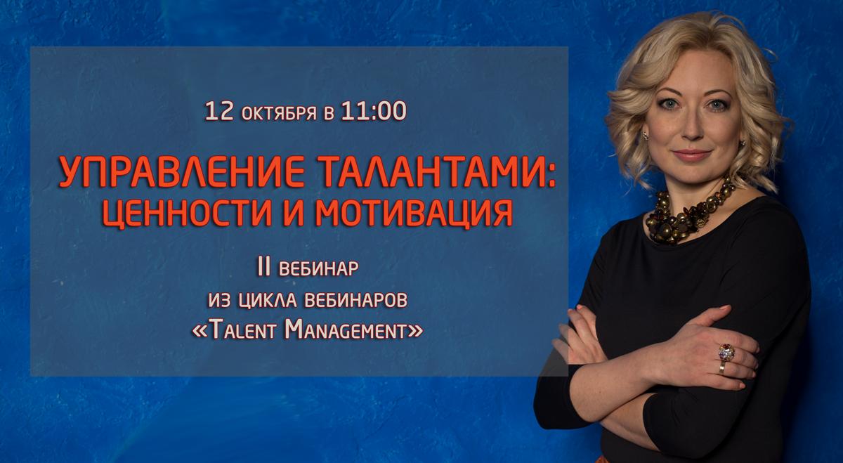 «Управление Талантами: Ценности и мотивация» (вебинар)