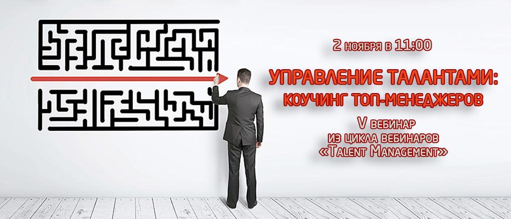 «Управление Талантами: Коучинг топ-менеджеров» (вебинар)