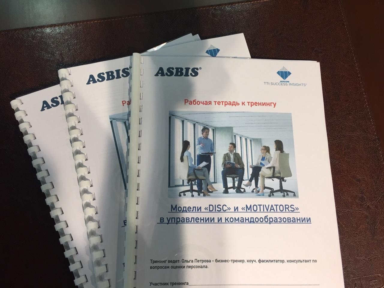 Фотоотчет с тренинга «АСБИС», Беларусь, Минск, 11-12.11.17