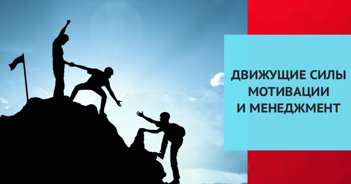 Движущие силы мотивации и менеджмент.