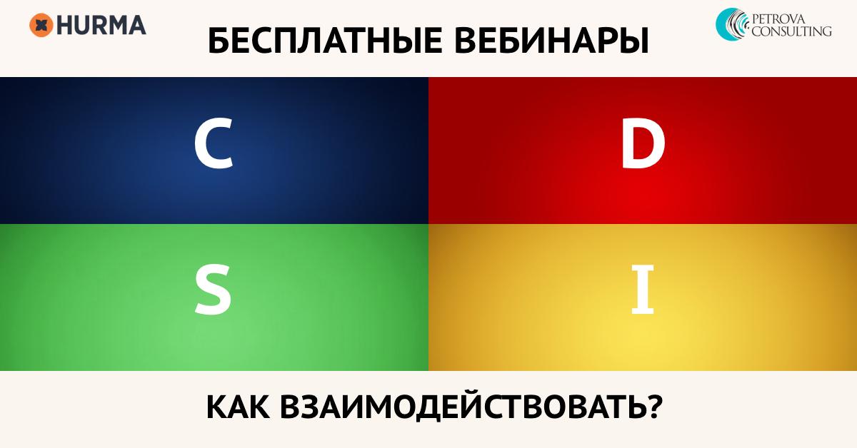 Бесплатные вебинары «Взаимодействие и управление по DISC»